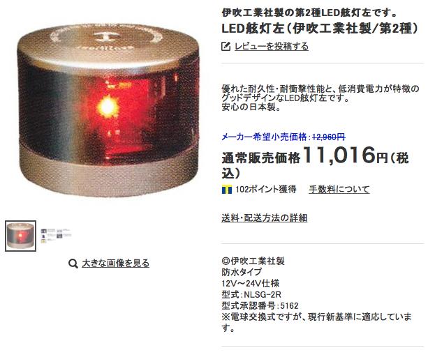 LED舷灯左(伊吹工業社製/第2種)