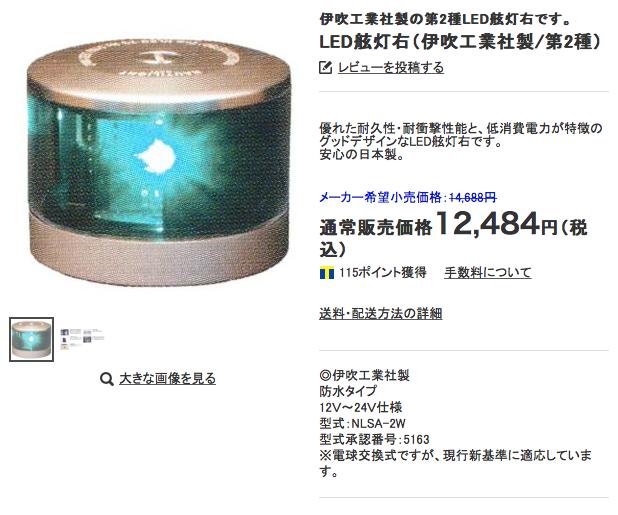 LED舷灯右(伊吹工業社製/第2種)