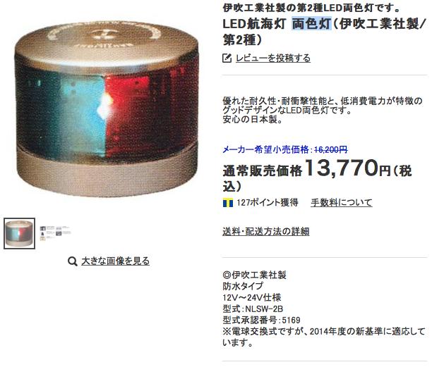 LED両色灯